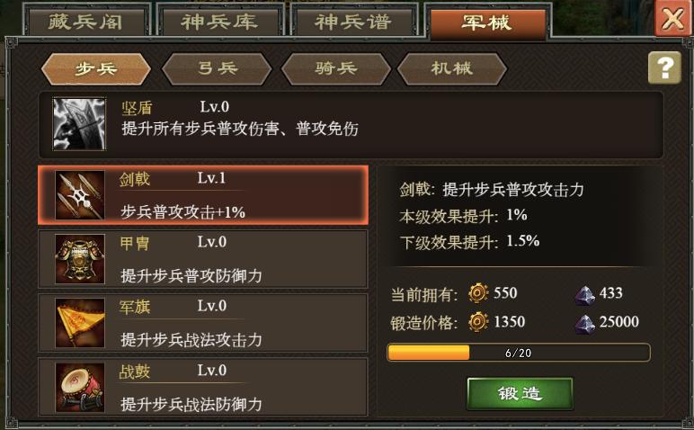 军械系统.png