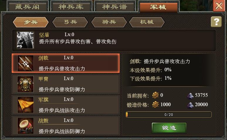军械界面.png