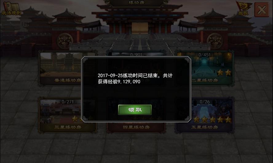 练功结束.png